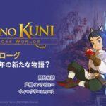 【ニノクロ】声優の内田真礼さんのインタビュー・開発エピソードが公開されたぞ