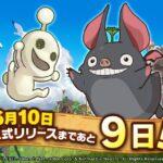 【ニノクロ】正式サービス開始まであと9日!